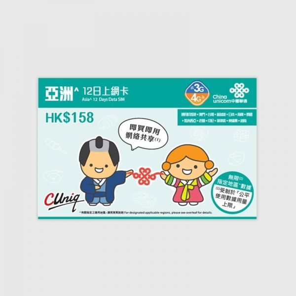 Product photo of Japan, South Korea Unicom (12 Days) Travel Prepaid SIM Card
